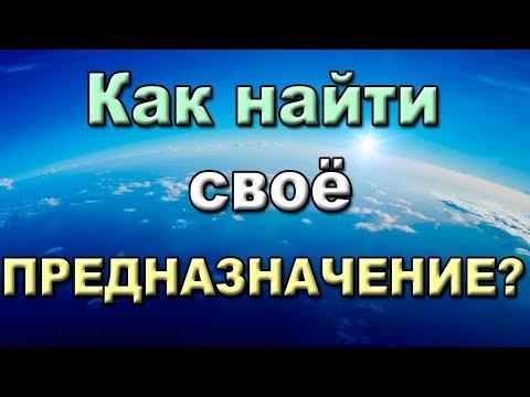 В поисках предназначения (Часть1). Как найти своё предназначение? Руслан Нарушевич. Киев