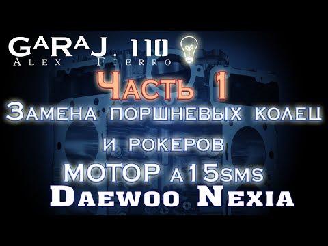 Замена поршневых колец и рокеров A15SMS   Daewoo Nexia Часть 1