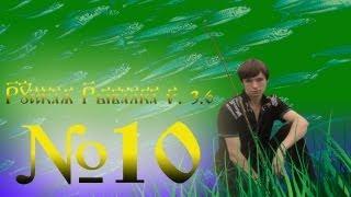 Русская рыбалка 3.6 №10 Новая обстановка пруд Клязьма..