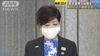 小池知事「緊急事態宣言の延長を」東京は厳しい状況(20/04/29)
