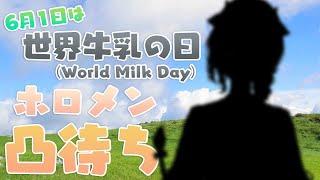 【ホロメン凸待ち】世界牛乳の日!団長...とうとう...?!【#ノエルミルクの日】