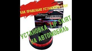 видео Губа на бампер ВАЗ 2114: изготовление и установка