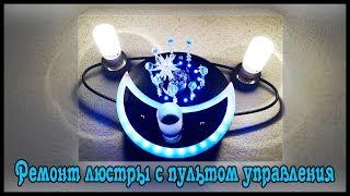Uzoqdan nazorat qilish bilan ta'mirlash chandeliers. Ta'mirlash tekshiruvi(elektr ta'minoti).