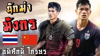 นักฆ่ามังกร-อดิศักดิ์-ไกรษร-นักเตะไทย-ที่ชอบยิงใส่-ทีมชาติจีน-dragon-slayer