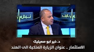 د. خير ابو صعيليك - الاستثمار .. عنوان الزيارة الملكية الى الهند