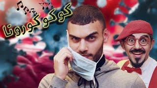 اغنية كوكوكورونا ـ محمود العيساوي و عمو خميس (فيديو كليب حصري 2020)