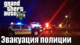 Эвакуация полиции