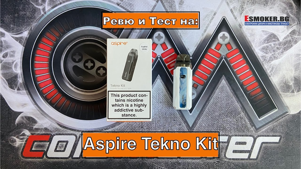 Aspire Tekno Kit - Ревю и Тест на Под Система
