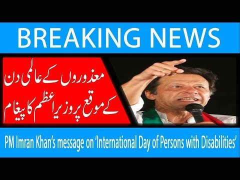 PM Imran Khan's message on 'International Day of Persons with Disabilities' | 3 Dec 2018 | 92NewsHD