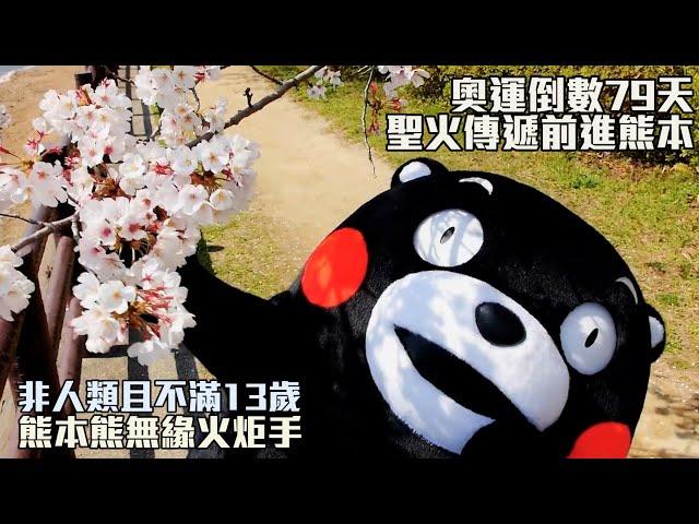 【東奧倒數79天】聖火前進熊本 熊本熊無緣火炬手/愛爾達電視20210505