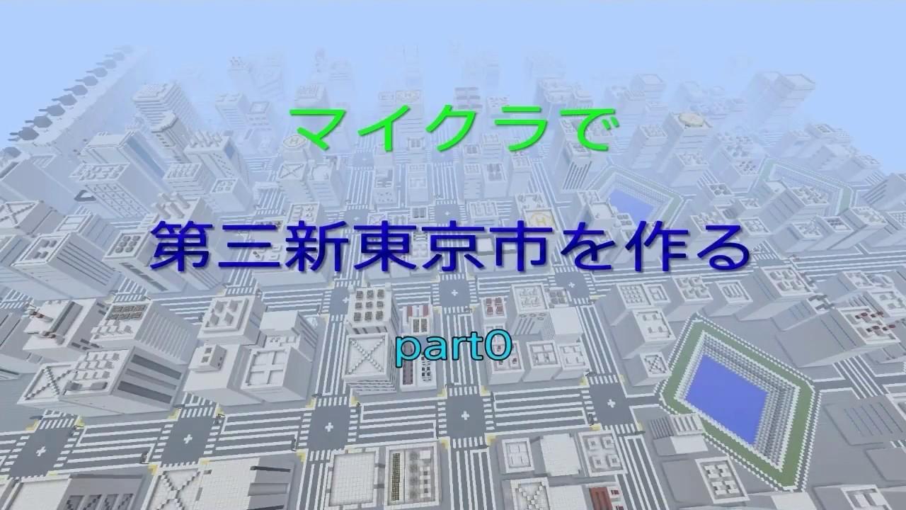 マイクラで第三新東京市を作るpa...