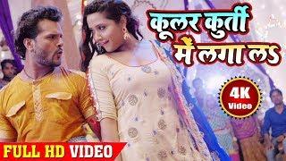 Khesari Lal Yadav एवं Kajal Raghwani Cooler Kurti Me Laga La | कूलर कुर्ती में लगा लs | HD VIDEO