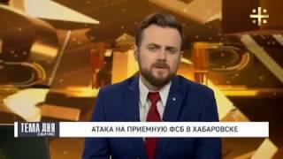 Сергей Михеев об атаке на приемную ФСБ в Хабаровске, терроризме и гражданстве