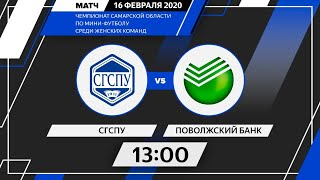 СГСПУ Поволжский банк Чемпионат Самарской области по мини футболу среди женских команд