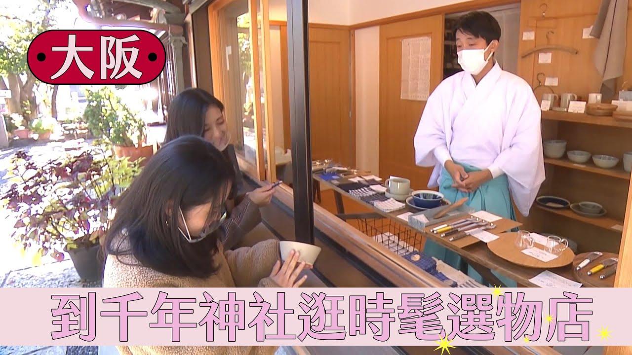 到千年神社逛時髦雜貨店【深度玩日本】