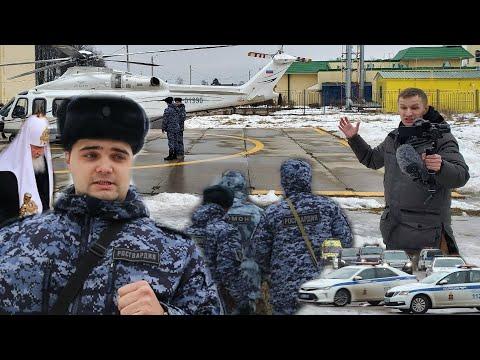 Вот так росгвардия охраняет вертолёт патриарха РПЦ, стоимостью в миллиард!