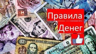 Открытие. Правила денег(, 2015-10-10T07:56:40.000Z)