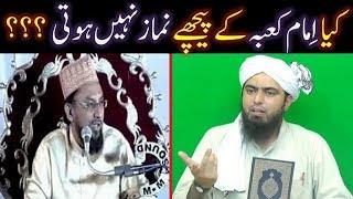 Kia Imam-e-KABAH kay peechay NAMAZ hi NAHIN hoti ??? An ILMI Reply to Farooq Khan Rizwi Brailvi !!!