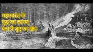 महाभारत के युद्ध का कारण बना ये जुए का खेल | The game of gambling caused the war of Mahabharata