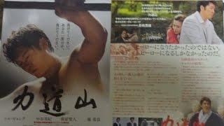 力道山 B 2006 映画チラシ 2006年3月4日公開 シェアOK お気軽に 【映画...