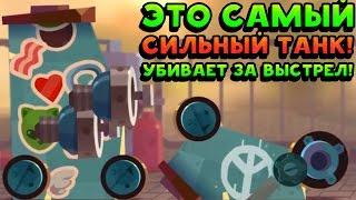ЭТО САМЫЙ СИЛЬНЫЙ ТАНК! УБИВАЕТ ЗА ВЫСТРЕЛ! - CATS: Crash Arena Turbo Stars