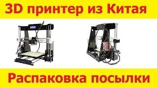 Распаковка 3D принтера из Китая.