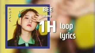 BEE 1시간 반복 가사 (1Hour Loop Lyrics) - 로시 (Rothy)