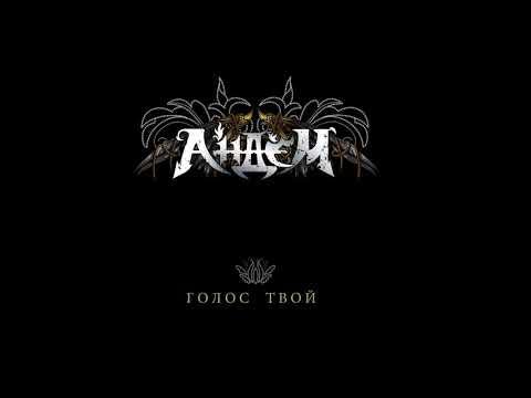 Андем  - Голос Твой (Single Version 2017)