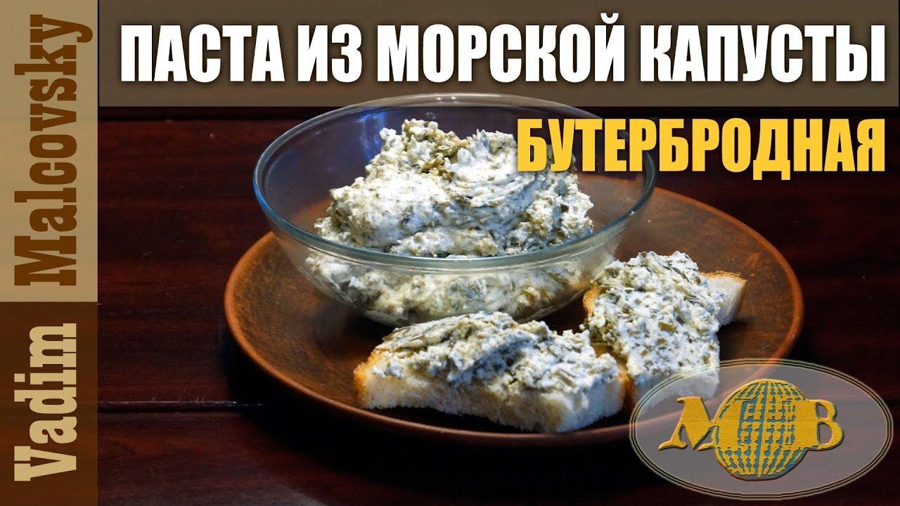 Рецепт Паста из морской капусты для бутербродов. Мальковский Вадим