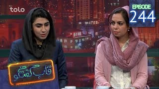 قاب گفتگو - قسمت ۲۴۴ / Qabe Goftogo (The Panel) - Episode 244