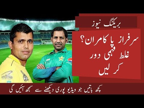 Sarfraz Ahmed or Kamran Akmal? Few things you must understand before you decide thumbnail