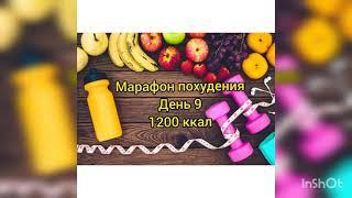 Бесплатный марафон похудения / ПП рецепты/ 1200 ккал / День 9