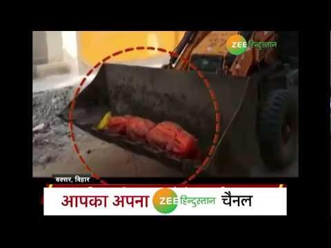 Bihar: लावारिश शव का पुलिस ने किया ऐसा हाल
