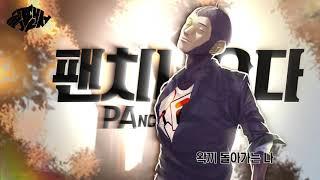 팬치나오다 (원곡 : 닐로 - 지나오다) 2018 우왁굳의게임방송 연말공모전 음악 부문