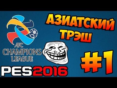 PES 2016 ● AFC Champions League ● АЗИАТСКИЙ ТРЭШ!!! ● #1