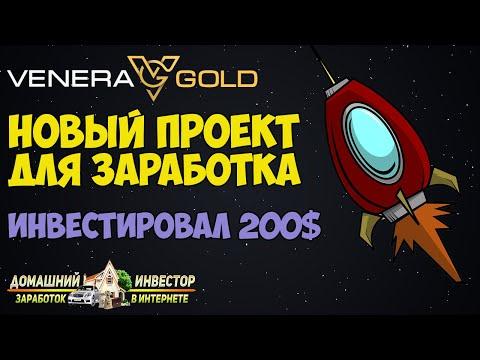 VENERA GOLD ПЕРСПЕКТИВНЫЙ ПРОЕКТ ДЛЯ ЗАРАБОТКА! ИНВЕСТИРОВАЛ 200$! ОБЗОР VENERA GOLD!