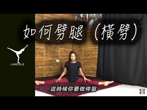 【蘭蔻 】如何學會劈腿part 1(橫劈) - YouTube