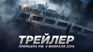 И грянул шторм / трейлер 2016 года на русском