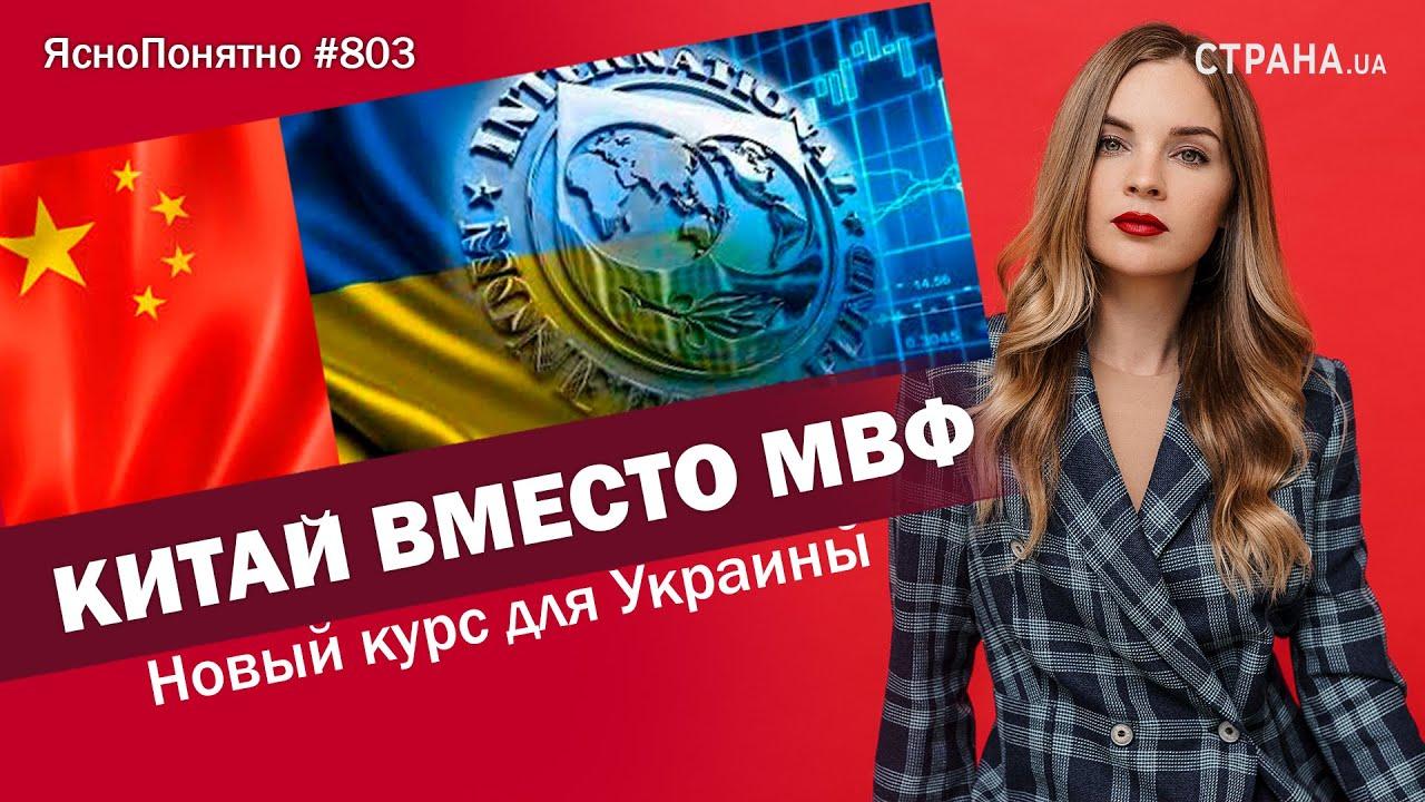 Китай вместо МВФ. Новый курс для Украины | ЯсноПонятно #803 by Олеся Медведева