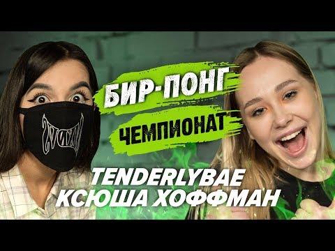 TENDERLYBAE VS КСЕНИЯ ХОФФМАН | ЧЕМПИОНАТ ПО ШАРАМ | ЦУЕФА