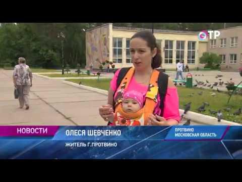 Малые города России: Протвино - чем  напоминает Европу