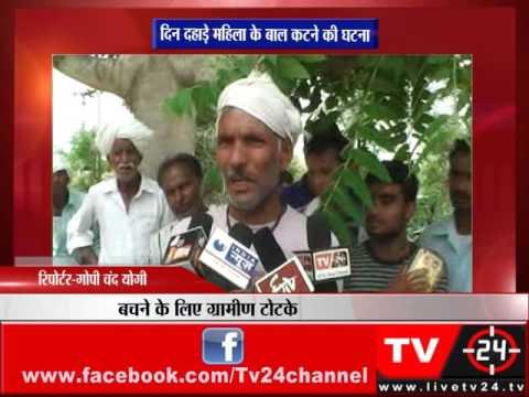 जयपुर - दिन दहाड़े महिला के बाल कटने की घटना