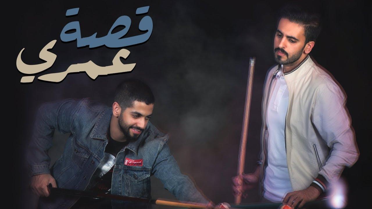قصة عمري - محمد الشحي و عادل ابراهيم ( حصريآ ) | 2018
