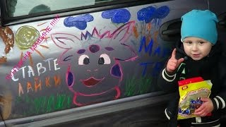 Лунтик  рисуем на машине огромный рисунок  ! Luntik paint on the car is a huge figure(Рисовать это очень интересно и очень просто. мы с Марком решили нарисовать Лунтика на машине ))))))))) а вот..., 2016-03-18T11:19:18.000Z)