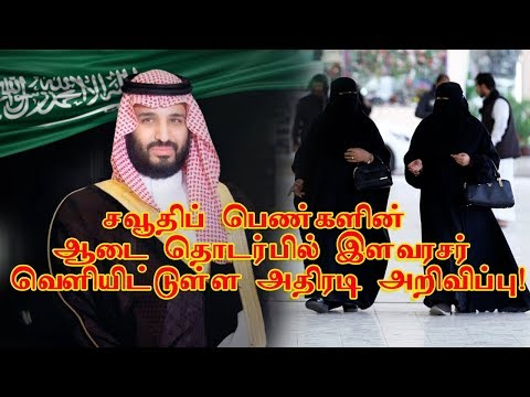 Saudi crown prince says abaya not necessary