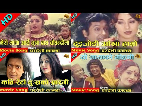 Nepali Movie Pardesi Kanchha Audio & Video Collection Songs | AB Pictures Farm | B.G Dali