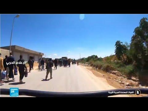 ليبيا: تاجوراء تستقبل آلاف النازحين الفارين من معركة طرابلس  - نشر قبل 2 ساعة