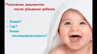 какие документы получать после рождения ребенка?