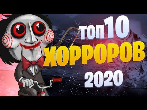 🏆🎃ТОП 10 ЛУЧШИХ ХОРРОР ИГР 2020 \ PC, PS4, Xbox One, Nintendo Switch \ GASPlay