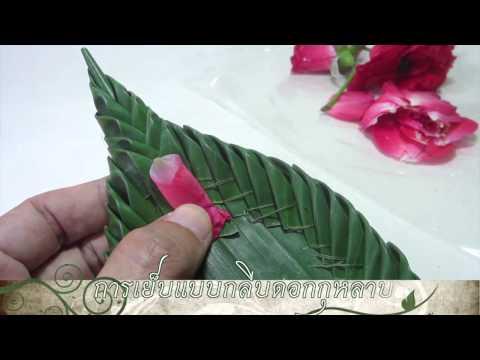 ใบโพธิแต่งกลีบดอกกุหลาบ14/62